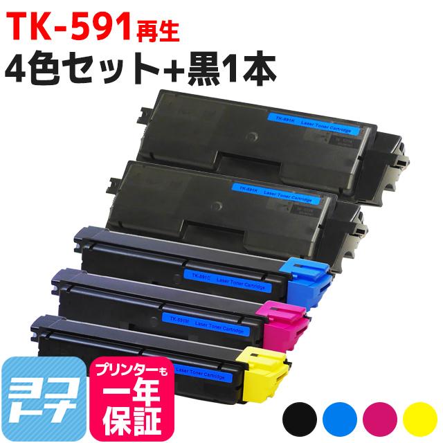 TK-591 キョウセラ リサイクル 4色+ブラック1本セット再生トナーカートリッジ 対応機種:ECOSYS P6026cdn / ECOSYS M6526cidn / ECOSYS M6526cdn / FS-C5250DN / FS-C2626MFP / FS-C2126MFP+ / FS-C2026MFP+