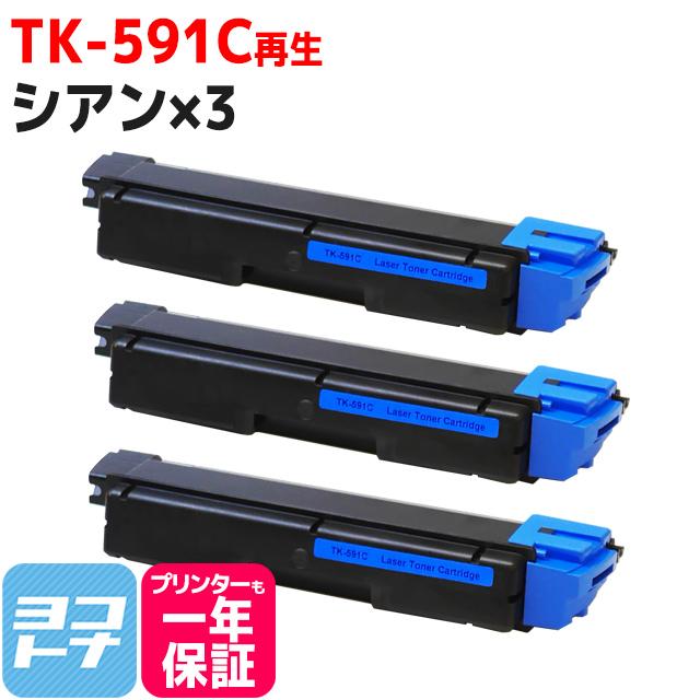 TK-591 キョウセラ リサイクル シアン×3セット再生トナーカートリッジ 内容:TK-591シアン 対応機種:ECOSYS P6026cdn / ECOSYS M6526cidn / ECOSYS M6526cdn / FS-C5250DN / FS-C2626MFP / FS-C2126MFP+ / FS-C2026MFP+