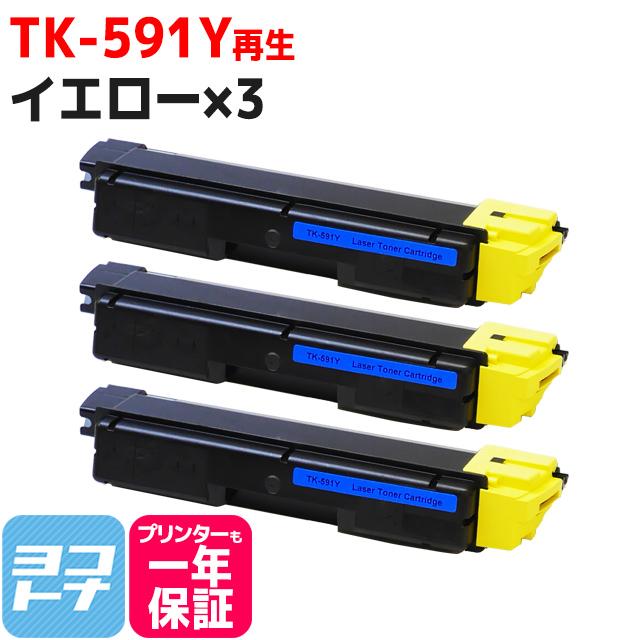TK-591 キョウセラ リサイクル イエロー×3セット再生トナーカートリッジ 内容:TK-591イエロー 対応機種:ECOSYS P6026cdn / ECOSYS M6526cidn / ECOSYS M6526cdn / FS-C5250DN / FS-C2626MFP / FS-C2126MFP+ / FS-C2026MFP+