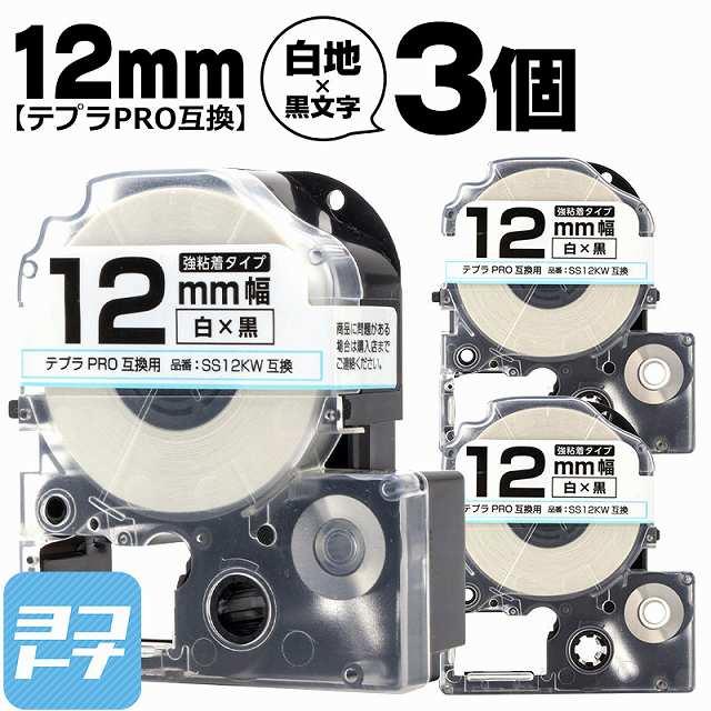 強粘着 白 黒文字 高品質 激安通販ショッピング 12mm キングジム用 KING JIM用 互換テープ テープ幅 ×3セット スーパーSALE中最大P17倍 テプラPRO用 SS12KW