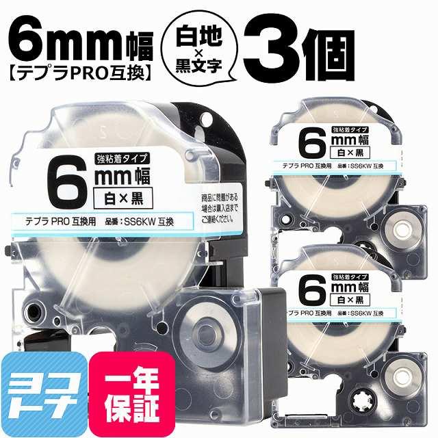 強粘着 白 黒文字 6mm キングジム用 KING JIM用 価格 テプラPRO用 テープ幅 倉庫 互換テープ SS6KW お買い物マラソン中最大P11倍 ×3セット