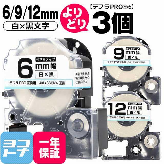 強粘着 白 黒文字 6mm 9mm 12mm 自由選択 3個 値下げ キングジム用 KING SSKW-YB-6-9-12-3FREE テプラPRO用 お買い物マラソン中最大P11倍 互換テープ 低廉 SS9KW JIM用 SS12KW テープ幅 SS6KW