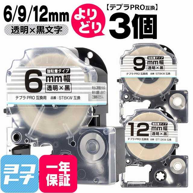 強粘着 透明 黒文字 6mm 9mm 12mm 自由選択 贈呈 3個 キングジム用 KING テープ幅 テプラPRO用 返品交換不可 JIM用 互換テープ ST9KW ST12KW STKW-YB-6-9-12-3FREE ST6KW スーパーSALE中最大P17倍
