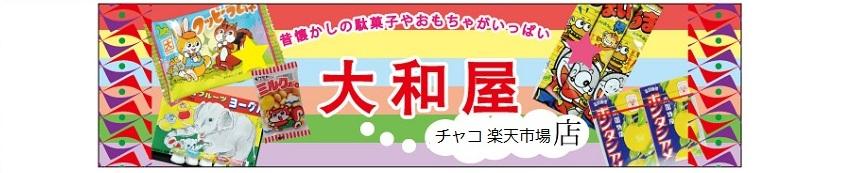 大和屋チャコ楽天市場店:駄菓子、遊戯王、うまい棒、ブラックサンダーなどを扱っています