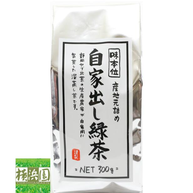 緑茶 味の良い煎茶 お買い得品 普段づかい 熱湯OK 香ばしさとコクのある日本茶 自家出し緑茶 お求めやすく価格改定 味本位の煎茶 直営店舗での販売価格値上げに伴い3月12日より値上げとなります 300g 人気の高い煎茶 自家だし 供え