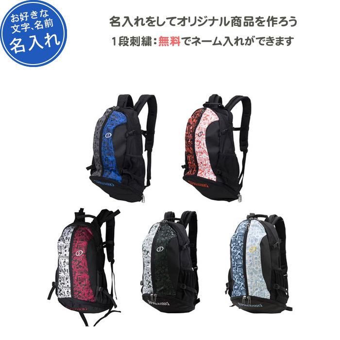 【名入れ無料】 バスケットボール リュック バッグ バックパック バスケットバッグ スポルディング(40007-2)