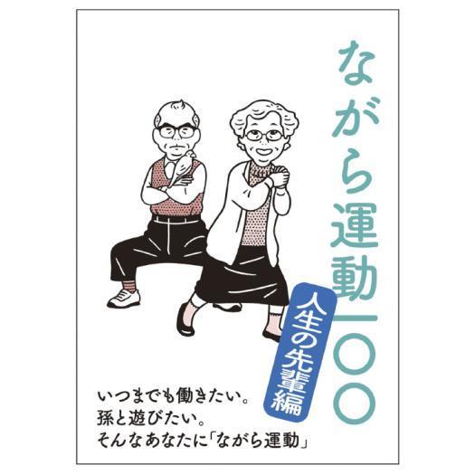 ミズノ ながら運動100 本日限定 ~人生の先輩編~ 大注目 c3jng80100