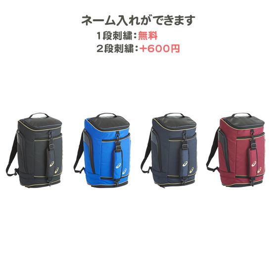 【名入れ1段無料】 野球 リュック バッグ アシックス バット収納 刺繍 2WAYバック(3123a353)