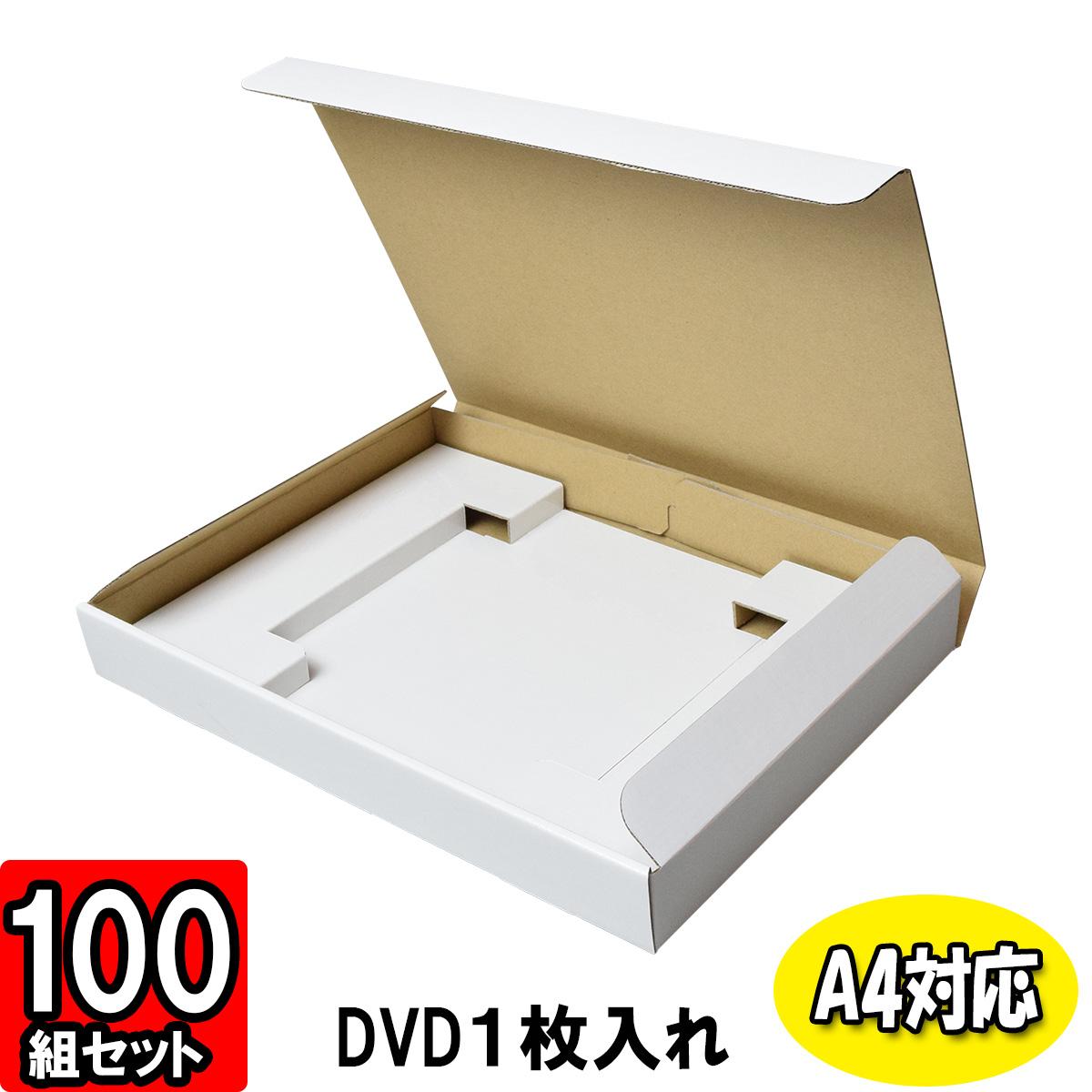 【あす楽】DVD入れ箱【仕切付き】【A4対応】【1枚入用】 100枚セット 【ダンボール箱 段ボール箱 DVD発送 梱包材 梱包資材】