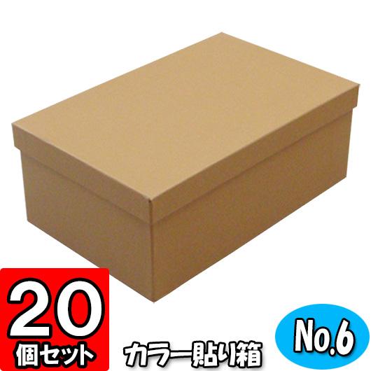 カラー貼り箱(No.06) 靴箱 小 共通(275×150×85) 茶 20個セット【貼箱 カラー シューズボックス ダンボール 段ボール おしゃれ 靴 収納 ボックス フタ付き ふた付き 1足用】