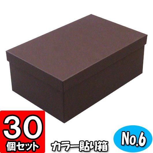 カラー貼り箱(No.06) 靴箱 小 共通(275×150×85) ダークブラウン 30個セット【貼箱 カラー シューズボックス シューズケース 玄関収納 ギフトボックス おしゃれ 靴 収納 ボックス フタ付き ふた付き 1足用】