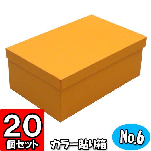 カラー貼り箱(No.06) 靴箱 小 共通(275×150×85) オレンジ 20個セット【貼箱 カラー シューズボックス ダンボール 段ボール おしゃれ 靴 収納 ボックス フタ付き ふた付き 1足用】