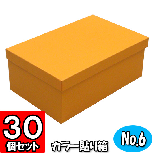 カラー貼り箱(No.06) 靴箱 小 共通(275×150×85) オレンジ 30個セット【貼箱 カラー シューズボックス シューズケース 玄関収納 ギフトボックス おしゃれ 靴 収納 ボックス フタ付き ふた付き 1足用】