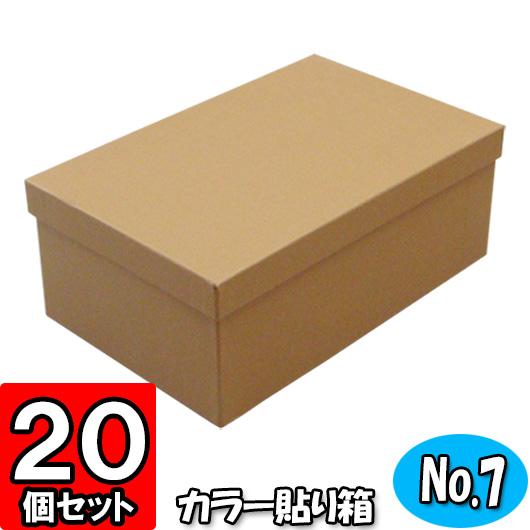 カラー貼り箱(No.07) 靴箱 中 共通(285×180×110) 茶 20個セット【貼箱 カラー シューズボックス ダンボール 段ボール おしゃれ 靴 収納 ボックス フタ付き ふた付き 1足用】