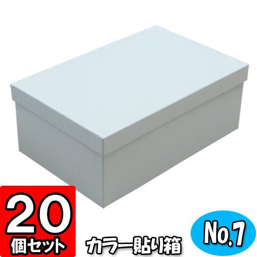 カラー貼り箱(No.07) 靴箱 中 共通(285×180×110) 水色 20個セット【貼箱 カラー シューズボックス ダンボール 段ボール おしゃれ 靴 収納 ボックス フタ付き ふた付き 1足用】