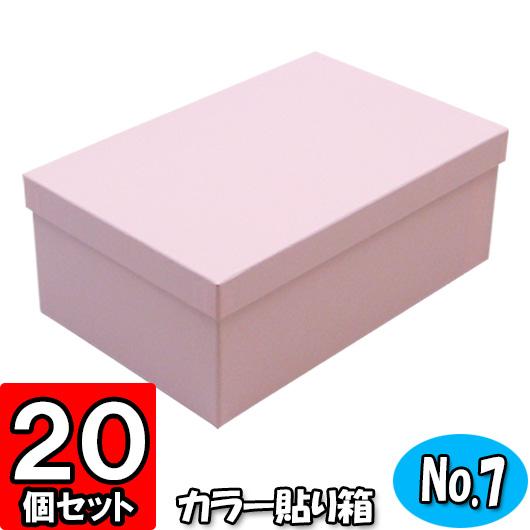カラー貼り箱(No.07) 靴箱 中 共通(285×180×110) ピンク 20個セット【貼箱 カラー シューズボックス ダンボール 段ボール おしゃれ 靴 収納 ボックス フタ付き ふた付き 1足用】