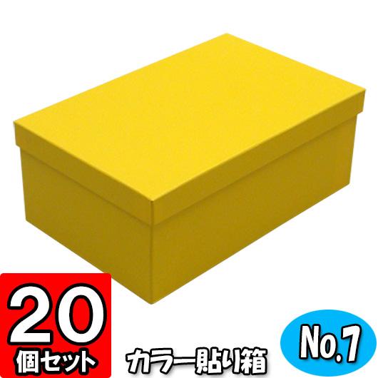 ギフトボックス カラー貼り箱(No.07) 靴箱 中 共通(285×180×110) 黄 20個セット【貼箱 カラー シューズボックス シューズケース 玄関収納 おしゃれ 靴 収納 ボックス フタ付き ふた付き 1足用 保管 gift box】
