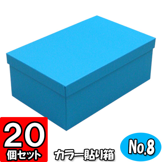 カラー貼り箱(No.08) 靴箱 大 共通(320×200×120) ブルー 20個セット【貼箱 カラー シューズボックス ダンボール 段ボール おしゃれ 靴 収納 ボックス フタ付き ふた付き 1足用】