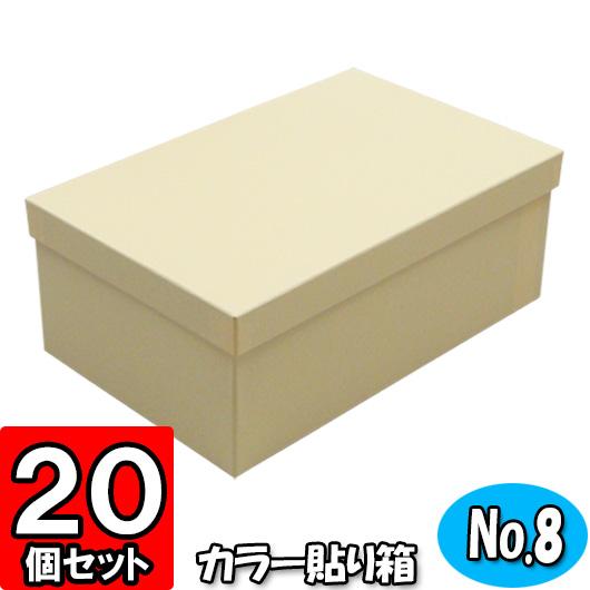カラー貼り箱(No.08) 靴箱 大 共通(320×200×120) クリーム 20個セット【貼箱 カラー シューズボックス ダンボール 段ボール おしゃれ 靴 収納 ボックス フタ付き ふた付き 1足用】