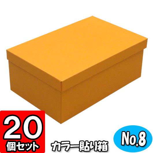 カラー貼り箱(No.08) 靴箱 大 共通(320×200×120) オレンジ 20個セット【貼箱 カラー シューズボックス ダンボール 段ボール おしゃれ 靴 収納 ボックス フタ付き ふた付き 1足用】