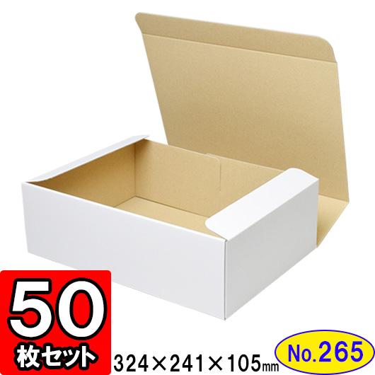 驚きの値段 表面が白くてきれいな箱です オークション 発送ケース ギフトボックスに最適 内寸 幅×奥行×深さ:321×231×102 あす楽 ダンボール N式箱 No.265 実物 50枚セット ダンボール箱 梱包資材 n式 プレゼント用 パッケージ 梱包材 梱包用品 gift box ギフトボックス 箱 白 無地
