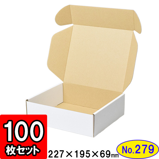 【あす楽】ダンボール N式箱(No.279)100枚セット 【ダンボール箱 n式 】【ギフトボックス 箱 プレゼント用 ギフトボックス 無地 パッケージ 白 gift box】【梱包材 梱包資材】【梱包用品】
