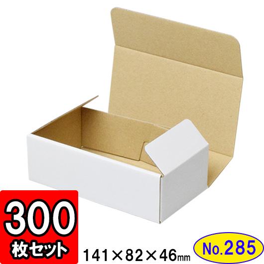 表面が白くてきれいな箱です オークション 発送ケース ギフトボックスに最適 内寸 半額 幅×奥行×深さ:138×72×43 あす楽 ダンボール 新品 送料無料 N式箱 No.285 300枚セット ダンボール箱 箱 梱包用品 無地 gift パッケージ 白 box 梱包資材 梱包材 ギフトボックス プレゼント用 n式