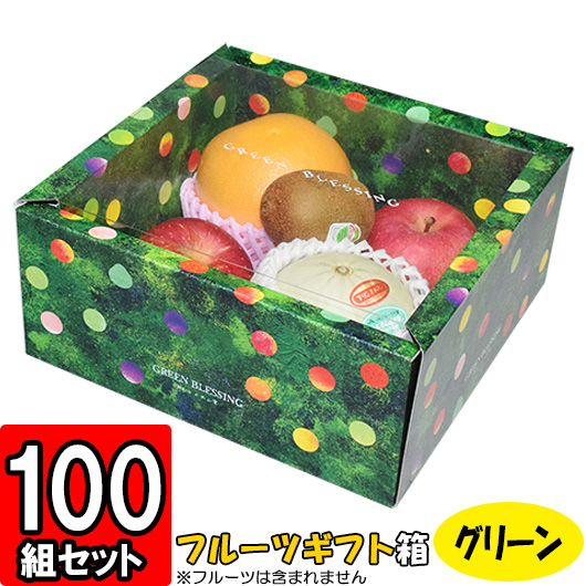 果物農家さん 青果店さん必見 新作 人気 カラフルな印刷がかわいらしいフルーツギフト箱です メーカー直送品につき代引不可 みどりのめぐ実 210角 グリーン L-2322 100枚セット フルーツ用 フルーツギフト用 果物用 box ギフトボックス パッケージ 箱 化粧箱 贈答用 WEB限定 青果 gift フルーツ箱 果物箱