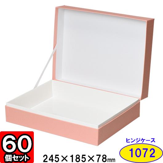 【メーカー直送品につき代引不可】貼り箱 ALLESシリーズ ヒンジケース1072【ピンク】 60個セット 【 菓子箱 お菓子 箱 贈答用 箱 ギフトボックス 箱 プレゼント用 ラッピング ギフトボックス 無地 貼箱 化粧箱 gift box】