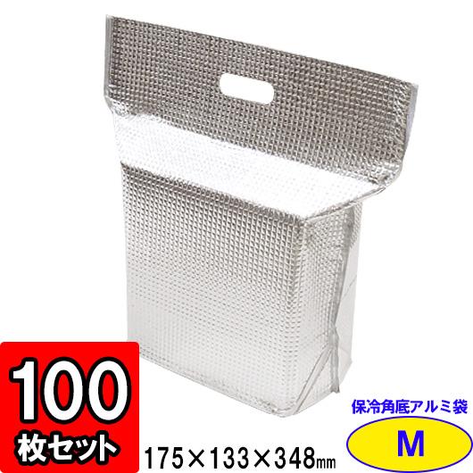 【メーカー直送品につき代引不可】保冷角底アルミ袋 M 100枚セット 【アルミバッグ 保冷 保温 保冷バッグ 保温バッグ】