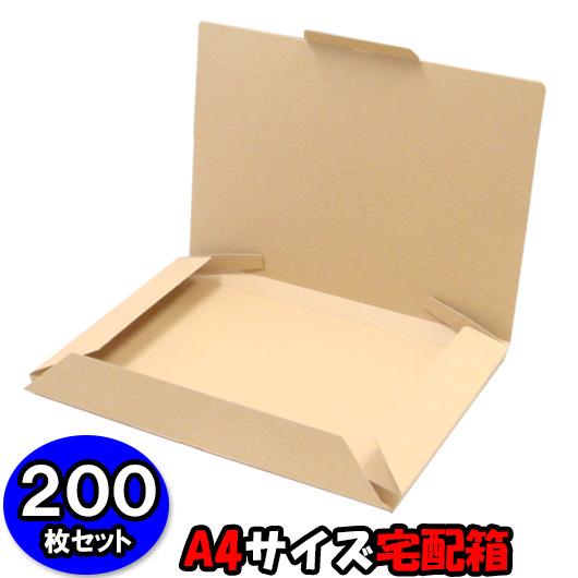 【あす楽】小型宅配箱【クラフト】【A4対応】 200個セット 【ダンボール箱 n式 段ボール箱 発送用 梱包材 梱包資材 メール便 箱 メール便ダンボール】