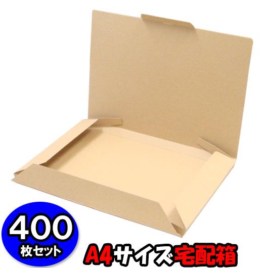 【あす楽】小型宅配箱【クラフト】【A4対応】 400個セット 【ダンボール箱 n式 段ボール箱 発送用 梱包材 梱包資材 メール便 箱 メール便ダンボール】
