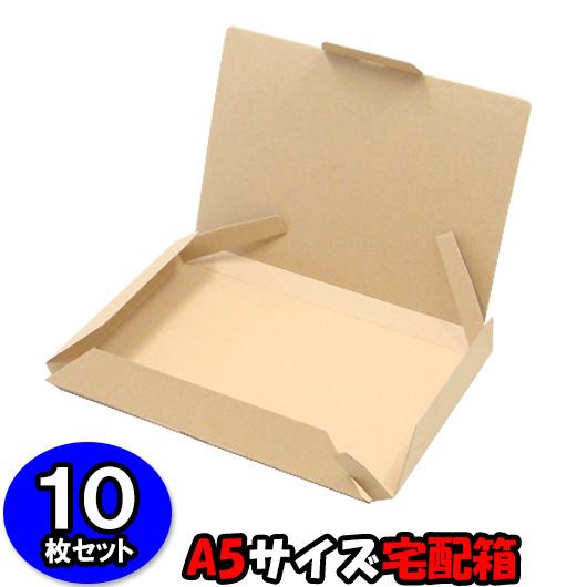 カタログや冊子 厚みのない商品の発送箱に最適 あす楽 小型宅配箱 クラフト 営業 A5対応 10個セット ダンボール箱 梱包材 メール便 段ボール箱 いつでも送料無料 発送用 梱包資材 メール便ダンボール n式 箱