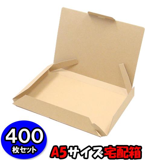 【あす楽】小型宅配箱【クラフト】【A5対応】 400個セット 【ダンボール箱 n式 段ボール箱 発送用 梱包材 梱包資材 メール便 箱 メール便ダンボール】
