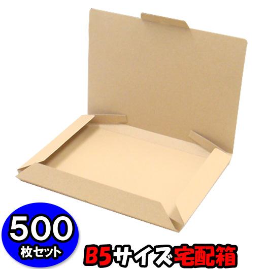 【あす楽】小型宅配箱【クラフト】【B5対応】 500個セット 【ダンボール箱 n式 段ボール箱 発送用 梱包材 梱包資材 メール便 箱 メール便ダンボール】