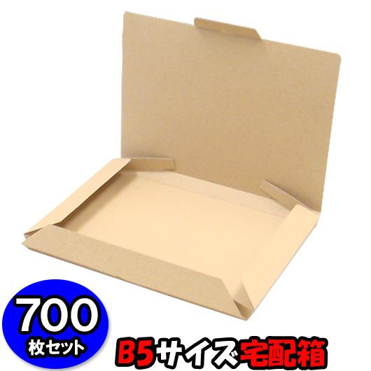 【あす楽】小型宅配箱【クラフト】【B5対応】 700個セット 【ダンボール箱 n式 段ボール箱 発送用 梱包材 梱包資材 メール便 箱 メール便ダンボール】