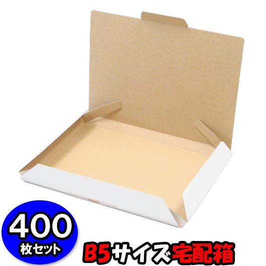 【あす楽】小型宅配箱【白】【B5対応】 400個セット 【ダンボール箱 n式 段ボール箱 発送用 梱包材 梱包資材 メール便 箱 メール便ダンボール】