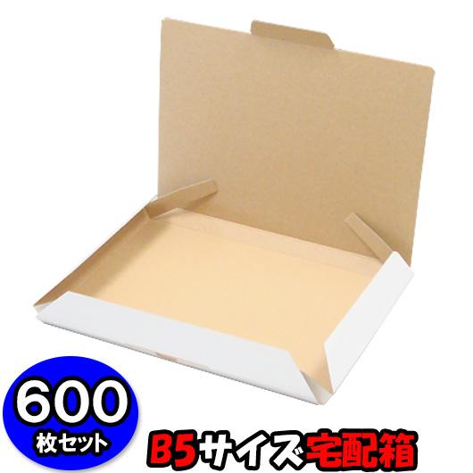 【あす楽】小型宅配箱【白】【B5対応】 600個セット 【ダンボール箱 n式 段ボール箱 発送用 梱包材 梱包資材 メール便 箱 メール便ダンボール】