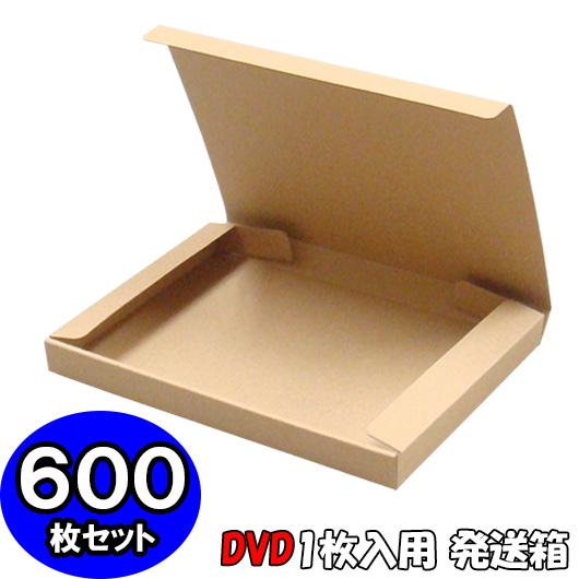 【あす楽】DVD入れ箱【クラフト】【1枚入用】 600個セット 【ダンボール箱 n式 段ボール箱】【収納】【梱包】【格安】【激安特価】