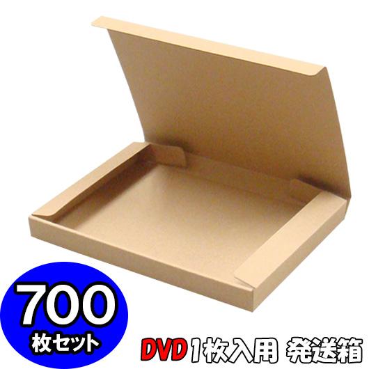 【あす楽】DVD入れ箱【クラフト】【1枚入用】 700個セット 【ダンボール箱 n式 段ボール箱】【収納】【梱包】【格安】【激安特価】