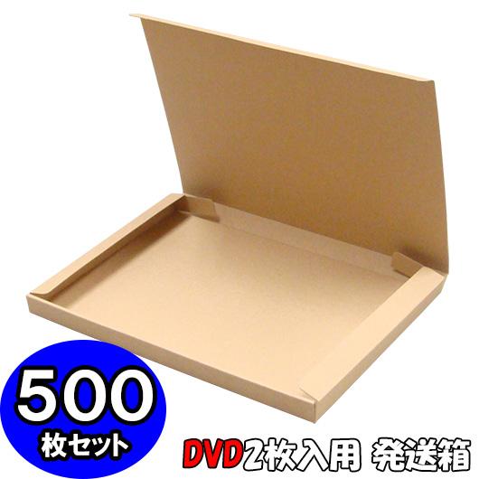 【あす楽】DVD入れ箱【クラフト】【2枚入用】 500個セット 【ダンボール箱 n式 段ボール箱】【収納】【梱包】