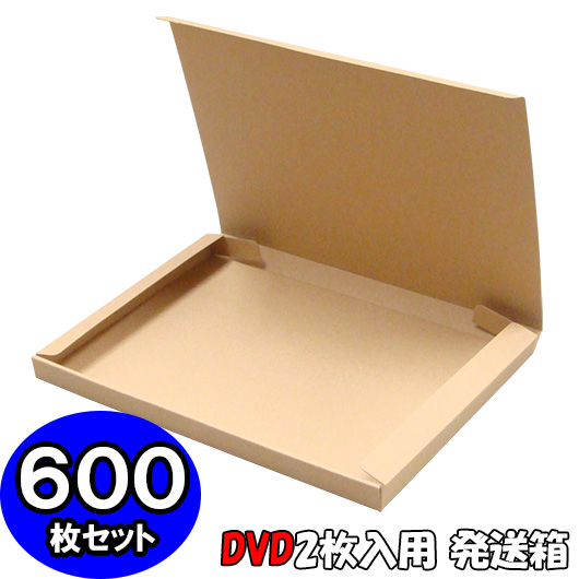 【あす楽】DVD入れ箱【クラフト】【2枚入用】 600個セット 【ダンボール箱 n式 段ボール箱】【収納】【梱包】