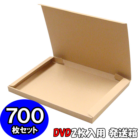 【あす楽】DVD入れ箱【クラフト】【2枚入用】 700個セット 【ダンボール箱 n式 段ボール箱】【収納】【梱包】