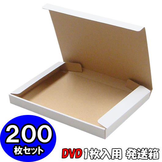 【あす楽】DVD入れ箱【白】【1枚入用】 200個セット 【ダンボール箱 n式 段ボール箱】【発送用】【梱包】【ダンボ-ル】【格安】【激安特価】