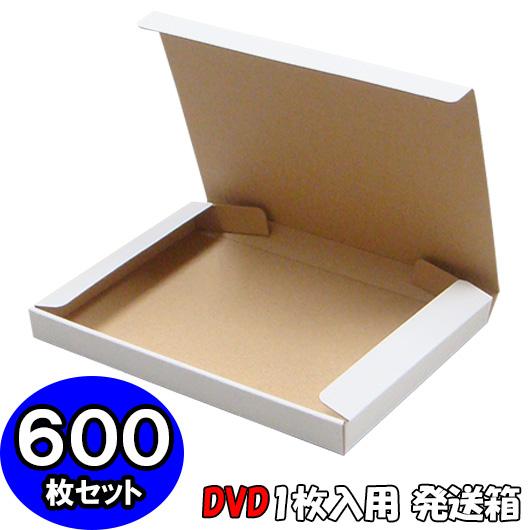 【あす楽】DVD入れ箱【白】【1枚入用】 600個セット 【ダンボール箱 n式 段ボール箱】【発送用】【梱包】【ダンボ-ル】【格安】【激安特価】