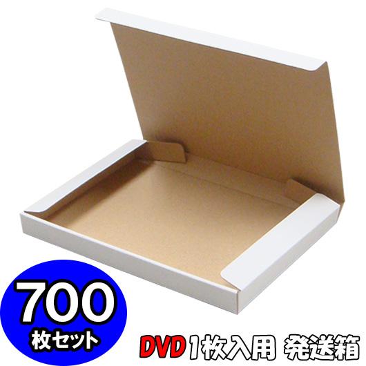 【あす楽】DVD入れ箱【白】【1枚入用】 700個セット 【ダンボール箱 n式 段ボール箱】【発送用】【梱包】【ダンボ-ル】【格安】【激安特価】