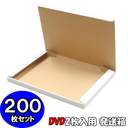【あす楽】DVD入れ箱【白】【2枚入用】 200個セット 【ダンボール箱 n式 段ボール箱】【発送用】【梱包】【ダンボ-ル】
