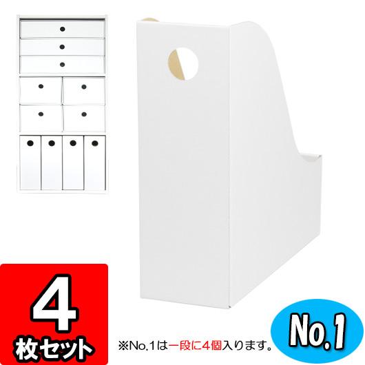カラーボックスにぴったりサイズのファイルボックス カラーボックス用ファイルボックス No.1 縦置き用 祝日 白 4枚セット カラーボックス インナーボックス 収納ボックス ダンボール クラフトボックス colorbox filebox ファイル収納 段ボール 収納 書類立て 35%OFF 引き出し クラフト
