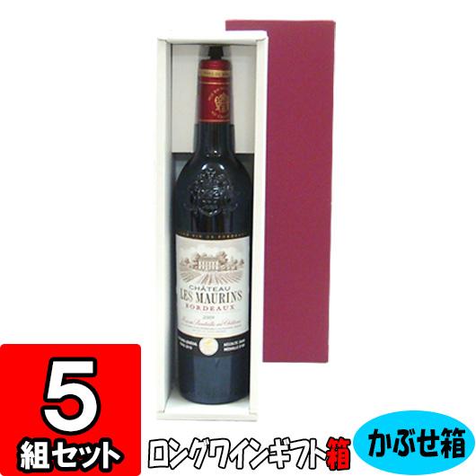 ワイン用 ギフトボックス 代引き不可 酒屋さん必見 額縁付きの組立箱でワインを豪華に演出 中仕切りでワインをしっかり固定します あす楽 ワイン 組立箱 ロングボトル用 1本入れ K04 5組セット 値下げ 箱 ワインギフト 組立 ギフト 紙箱 gift 組み立て box 化粧箱 紙製 BOX 贈答用 wine ワイン箱 ギフト用
