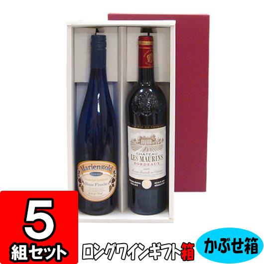 ワイン用 ギフトボックス 酒屋さん必見 額縁付きの組立箱でワインを豪華に演出 中仕切りでワインをしっかり固定します あす楽 ワイン 組立箱 ロングボトル用 2本入れ 人気ブランド多数対象 K05 5組セット 箱 ワインギフト 紙箱 ワイン箱 ギフト box ギフト用 化粧箱 gift BOX wine 贈答用 メーカー公式ショップ 組み立て 組立 紙製